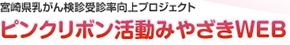 宮崎県乳がん検診受診率向上プロジェクト ピンクリボン活動みやざきWEB