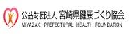 公益財団法人宮崎県健康づくり協会